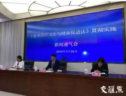 首部衛生健康法將實施 江蘇省衛健委相關負責人解讀法律亮點