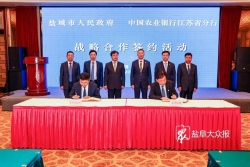 市政府與農行省分行簽署千億戰略合作協議 戴源曹路寶張建良出席