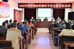 建湖縣高作鎮舉辦農機操作安全培訓