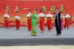 """阜宁县阜城街道举办庆""""五·一""""劳动美文艺汇演"""