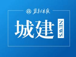 射阳县整治农村人居环境