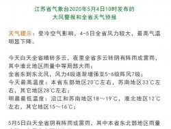 冷空氣來了!江蘇4-5日風力較大 氣溫明顯下降