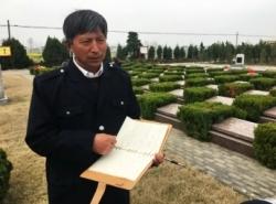 卞康全:一家三代守护烈士墓70余载