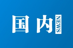 公安部:全力指導支持香港警隊止暴制亂、恢復秩序