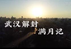 """习近平总书记关切事丨武汉""""解封""""满月观察"""