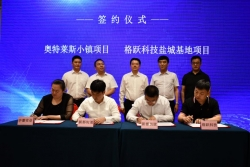 簽約26億!鹽南高新區新都街道成功舉辦數字智能產業(昆山)暨雙招雙引座談會