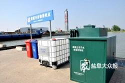 """阜寧港投資發展有限公司全力推進""""綠色港口""""建設"""