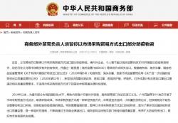 商务部:暂停以市场采购贸易方式出口防疫物资