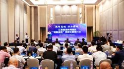 黄海街道招商引智推介会(苏州)签约近十亿元