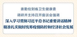 江苏:准确把握四个关系 做好统筹疫情防控和经济社会发展