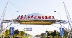 """江蘇鹽城:努力打造國家級""""飛地經濟""""示范區"""