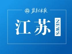 稳外资、加强农村生活污水治理,江苏省政府强调这些要点