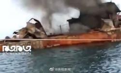伊朗一舰艇在演习中发生事故致19死15伤