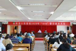 """射阳县人民医院开展""""510""""系列廉政教育活动"""
