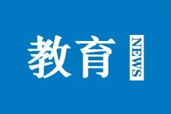 省教育廳、民政廳最新印發,7月1日起實施!