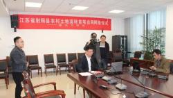"""国内首笔基于区块链技术的农村土地流转合同在best365射阳县完成""""云签约"""""""
