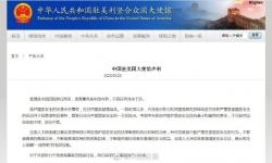 中国驻美大使馆:对于外部势力干预香港事务将采取必要措施反制