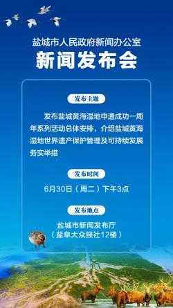 海报 | best365黄海湿地申遗成功一周年系列活动新闻发布会