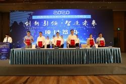 盐南高新区在宁举办国际科技合作峰会签约18亿元