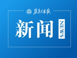"""東臺落細落實""""六穩六保""""決策部署"""