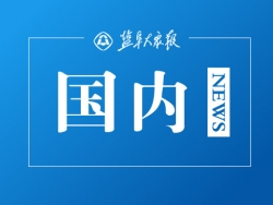 《2019年中国毒品形势报告》发布 全国共破获毒品犯罪案件8.3万起