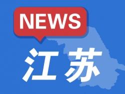 5月31日江蘇無新增新冠肺炎確診病例