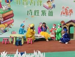 紫薇幼儿园 开展主题阅读活动