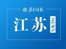 江苏今年规模最大的群众性网络赛事拉开序幕