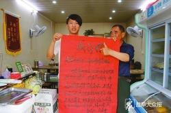 苏州客商手包遗失烧烤店90后店主捡到万元现金不动心