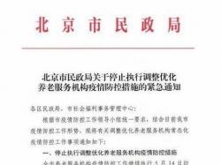 北京全市养老机构恢复执行二级防控标准
