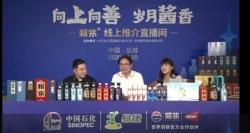 中国石化best365石油与赖茅首次联合直播 2小时销售超400万元