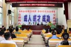 建湖县高作镇关工委开展青少年道德主题教育