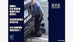 美媒:执法致非裔美国人死亡的警察将面临二级谋杀起诉