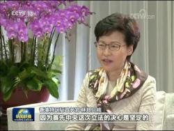 林郑月娥:中央出手是给香港生机 不怕美威胁制裁