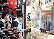 日本通缩风险持续升高 距2%目标渐行渐远