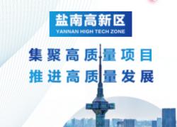 H5|盐南高新区 集聚高质量项目 推进高质量发展