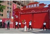 北京消费季启动