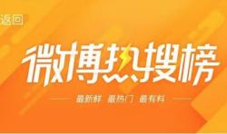 网信办约谈处罚新浪微博,暂停更新热搜榜一周