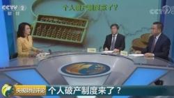 深圳拟先行先试,个人破产制度将带来哪些变化?