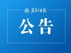 best365斗龙港旅游度假区集团公司  形象标识征集公告