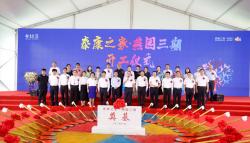 """泰康之家·燕园开园五周年 打造长寿时代解决方案的""""中国样本"""""""