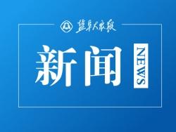 建湖县福利中心投入运营