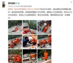 贵州一栋2层农房垮塌致3死2伤 事故原因正调查