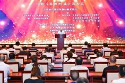 全省首部扶貧題材電影《美麗村莊》首映式在濱海啟幕