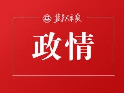 省委政法委督导组来盐督查 张镇参加