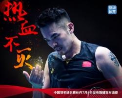 中国羽毛球名将林丹宣布退役