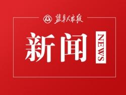 """补齐民生短板 让""""夕阳""""更暖更红——市财政保障新型居家养老服务体系建设"""