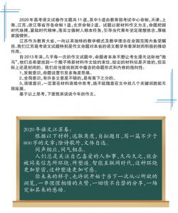 专家点评江苏高考作文题:你的现在,有你未来的样子