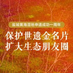 H5|保护世遗金名片 扩大生态朋友圈