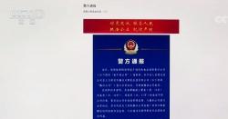 火线追踪:腾讯告老干妈事件,检察机关为何提前介入?